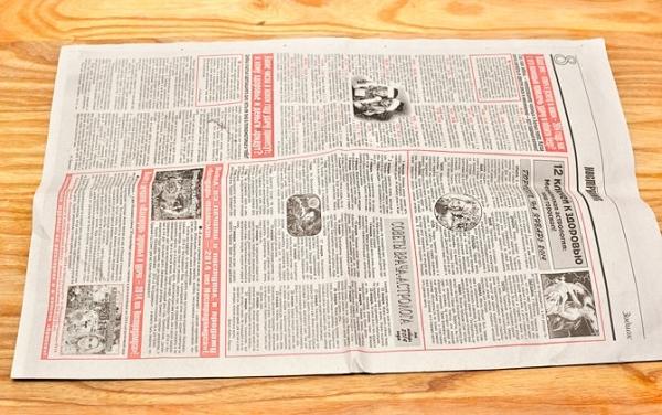 Возьмите газету