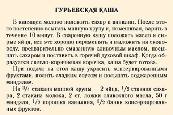 Гурьевская каша история